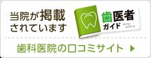 歯科・松村クリニックの口コミ|歯医者ガイド
