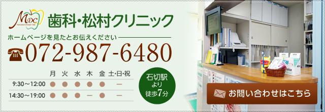 歯科松村クリニック 電話番号:072-987-6480